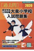 東京学芸大学附属大泉小学校入試問題集 2020の本