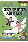 千葉大学教育学部附属小学校入試問題集 2020の本