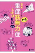 改訂版 重症筋無力症とほほ日記の本