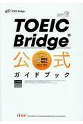 TOEIC Bridge公式ガイドブックの本