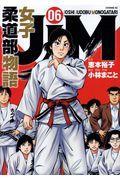 JJM女子柔道部物語 06の本