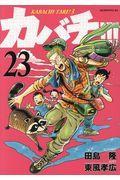 カバチ!!! 23の本