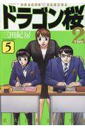 ドラゴン桜2 5の本