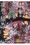 夜廻り猫 5の本