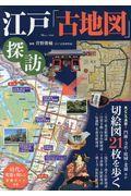 江戸「古地図」探訪の本