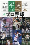 平成スポーツ史 Vol.1の本