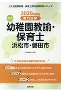 浜松市・磐田市の公立幼稚園教諭・保育士 2020年度版の本