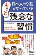 日本人の9割がやっているもっと残念な習慣の本