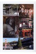 平城京への道の本