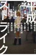 平成ストライクの本