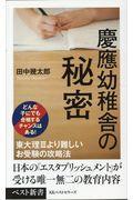 慶應幼稚舎の秘密の本