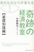 目からウロコが落ちる奇跡の経済教室【基礎知識編】の本