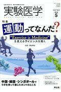 実験医学 Vol.37 No.8(2019 5)の本