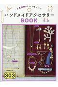 人気作家のとっておきレシピハンドメイドアクセサリーBOOK303の本