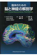 臨床のための脳と神経の解剖学の本