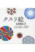 クスリ絵カード 1の本