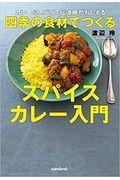 四季の食材でつくるスパイスカレー入門の本