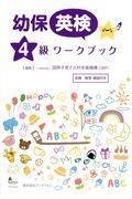 幼保英検4級ワークブックの本