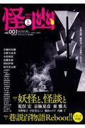 怪と幽 vol.001の本