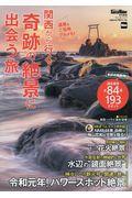 関西から行く!奇跡の絶景に出会う旅 2019ー20の本