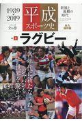 平成スポーツ史 Vol.2の本