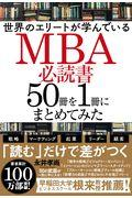世界のエリートが学んでいるMBA必読書50冊を1冊にまとめてみたの本