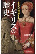 きちんと理解するイギリスの歴史の本