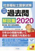 社会福祉士国家試験過去問解説集 2020の本