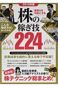 株の稼ぎ技224 2019年版の本