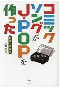 コミックソングがJーPOPを作ったの本