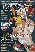 月刊 バスケットボール 2019年 06月号の本