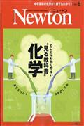 Newton (ニュートン) 2019年 06月号の本