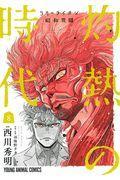 3月のライオン昭和異聞灼熱の時代 8の本