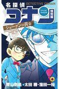名探偵コナン特別編 44の本