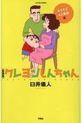 新装版 クレヨンしんちゃん もうすぐ4人家族編の本