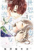 世界で一番きれいな初恋 1の本