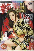 コミック艶 vol.3の本