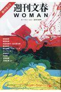 週刊文春WOMAN vol.2(2019GW号)の本
