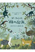 ダーウィンの「種の起源」の本