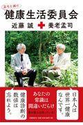 孟司と誠の健康生活委員会の本