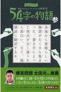 54字の物語 参の本