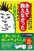 借金2000万円を抱えた僕にドSの宇宙さんがあえて教えなかったトンデモナイこの世のカラクリの本