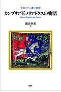 カンブリア王メリアドクスの物語の本