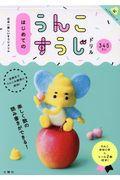 日本一楽しいすうじドリルはじめてのうんこすうじドリルの本