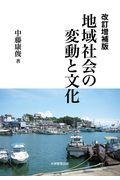改訂増補版 地域社会の変動と文化の本