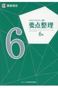 実用数学技能検定要点整理算数検定6級の本