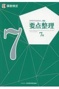 実用数学技能検定要点整理算数検定7級の本