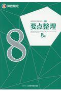実用数学技能検定要点整理算数検定8級の本