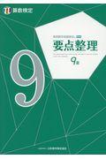 実用数学技能検定要点整理算数検定9級の本