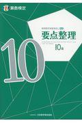 実用数学技能検定要点整理算数検定10級の本